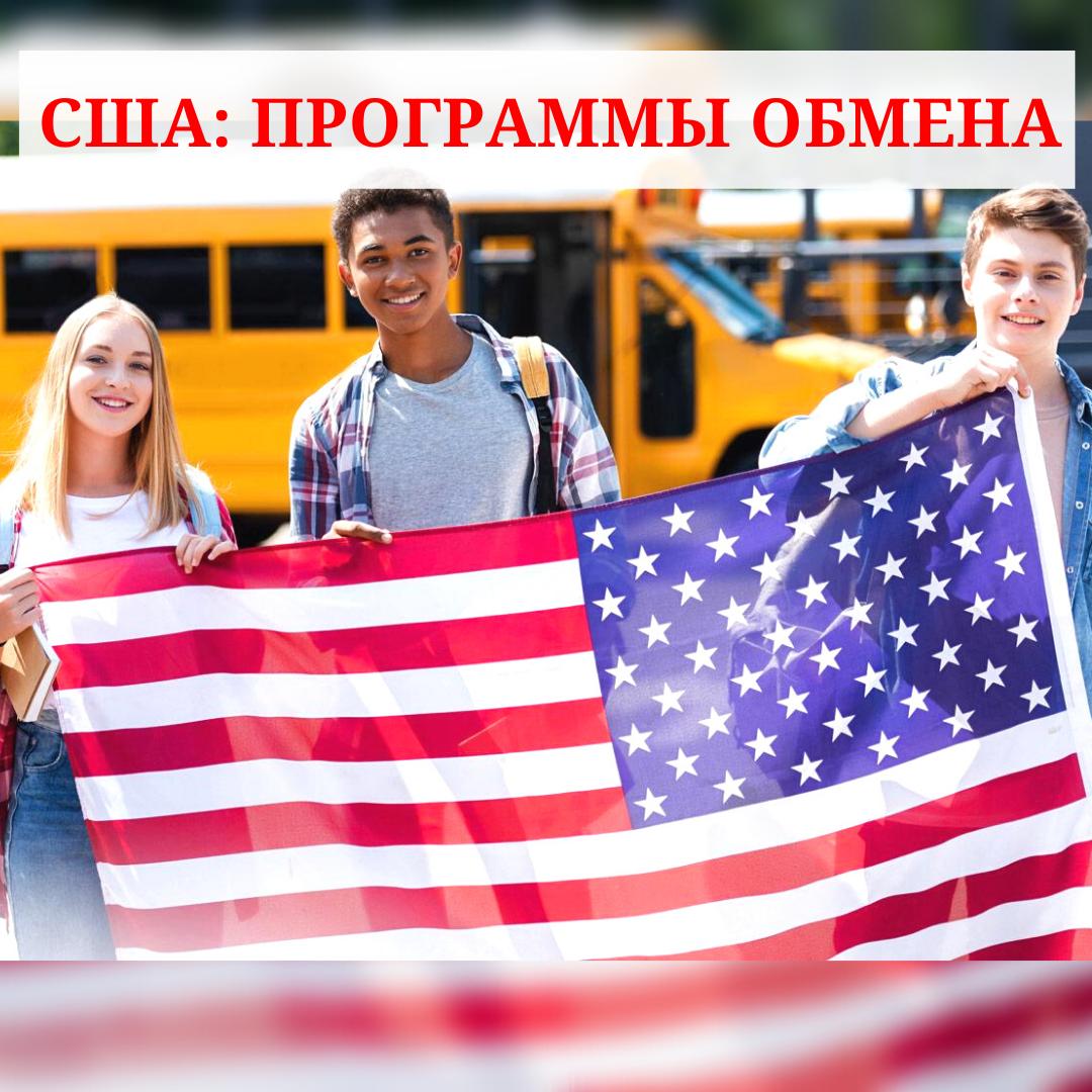 Учеба в американской школе – программы обмена